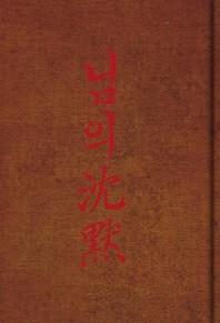 님의 침묵(초판본)(1926 회동서관 초판본 빈티지 에디션)