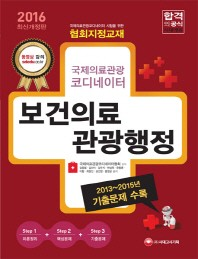 보건의료 관광행정(국제의료관광 코디네이터)(2016)(개정판)