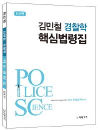 김민철 경찰학 핵심법령집