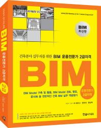 BIM 운용전문가 2급자격(건축분야 실무자를 위한)