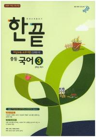 중학 국어3(2학년 1학기)(비상교육 교과서편 김태철 외)(2016)
