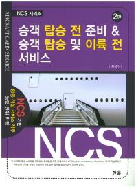 승객 탑승 전 준비 & 승객 탑승 및 이륙 전 서비스(2판)(NCS 시리즈)