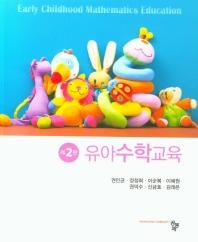 유아수학교육(2판)