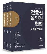 전효진 올인원 헌법 기출 550제(2018)