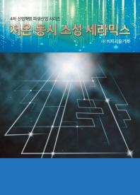 저온 동시 소성 세라믹스(4차 산업혁명 파생산업 시리즈)