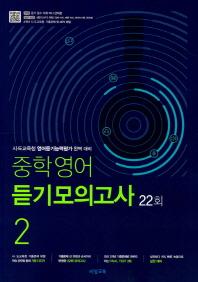 중학 영어 듣기모의고사. 2(22회)(2019)