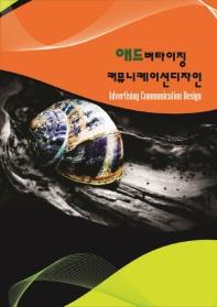 애드버타이징 커뮤니케이션디자인(개정판 6판)