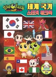 신비아파트 고스트볼 더블X 6개의 예언 세계 국기 스티커 워크북