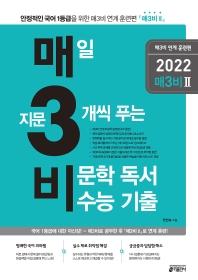 매3비2 매일 지문 3개씩 푸는 비문학 독서 수능 기출: 연계 훈련편(2021)
