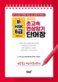 신 HSK 6급 중국어 초고속 연상암기 단어장