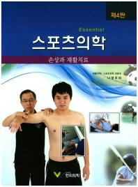 스포츠의학(4판)