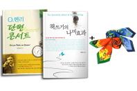 책쓰기의 나비효과 + O헨리 단편 콘서트 + 등산용 스카프 세트(전2권)