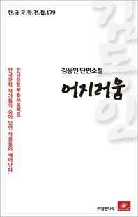 김동인 단편소설 어지러움(한국문학전집  179)