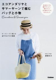 エコアンダリヤとサマ-ヤ-ンで編むバッグと小物 オ-ルシ-ズン使える27のおでかけ雜貨