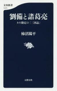 劉備と諸葛亮 カネ勘定の「三國志」