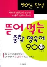 중학 영숙어 900(뜯어먹는)