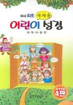어린이성경(NKR CG)(색인)(예배용)