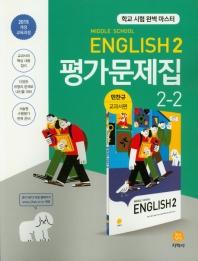 중학 영어 중2-2 평가문제집(2020)