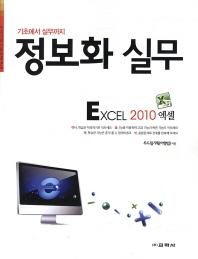 정보화 실무: 엑셀 2010(기초에서 실무까지)