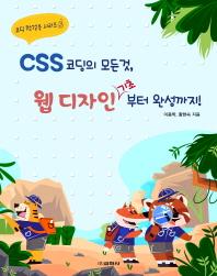CSS 코딩의 모든것, 웹 디자인 기초부터 완성까지!(코딩 첫걸음 시리즈 5)