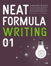 NEAT Formula Writing 2급. Level 1