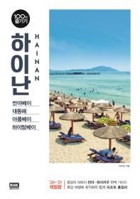 하이난 100배 즐기기(2020~2021)(개정판)
