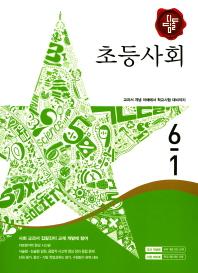 초등 사회 6-1(2018)(디딤돌)