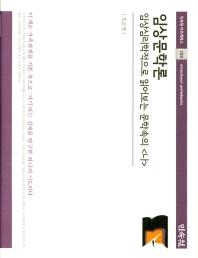 임상문학론(민속원 아르케북스 122)(양장본 HardCover)