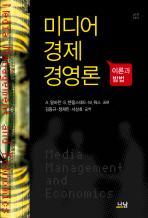 미디어 경제경영론(나남신서 1371)