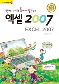 엑셀 2007(쉽게 배워 폼나게 활용하는)(Easy 시리즈 3)