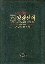 큰글자성경전서 (대) 합색 (H73EB) 검정