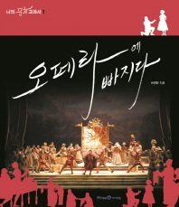 오페라에 빠지다(나의 문화 교과서 1)