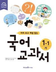 국어 교과서 1-1(가)(미리 보고 개념 잡는)