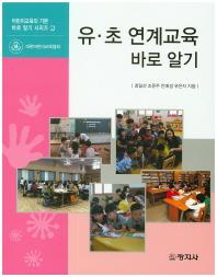 유 초 연계교육 바로 알기(어린이교육의 기본 바로 알기 시리즈 7)