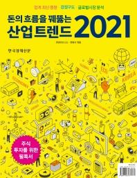 돈의 흐름을 꿰뚫는 산업 트렌드(2021)