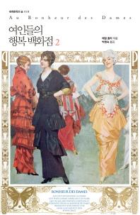 여인들의 행복 백화점. 2