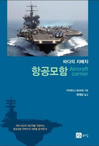 항공모함(바다의 지배자)