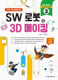 SW 로봇 & 3D 메이킹(기업가 정신 함양을 위한)(쉽게 배우는 SW 코딩 교육 시리즈 3)