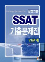 삼성그룹 SSAT 기출문제집: 인문계