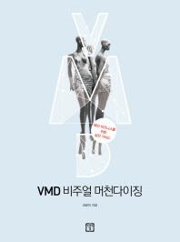 VMD 비주얼 머천다이징