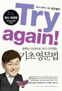 Try again 기초 영문법(중학교 교과서로 다시 시작하는)(CD1장포함)
