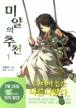 미얄의 추천. 1(시드노벨(Seed Novel))