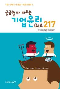 기업윤리 Q&A 217