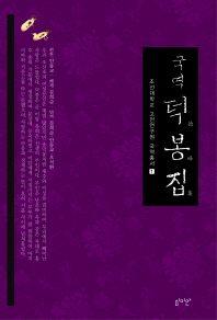 덕봉집(국역)(조선대학교 고전연구원 국역총서 1)(양장본 HardCover)