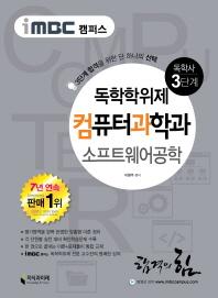 소프트웨어공학(독학학위제 독학사 컴퓨터과학과 3단계)(iMBC 캠퍼스)