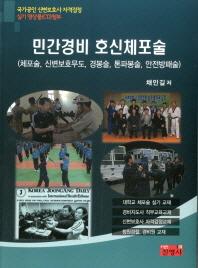 민간경비 호신체포술(CD1장포함)