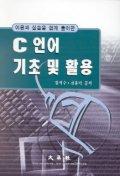 C 언어 기초 및 활용(이론과실습을쉽게풀이한)