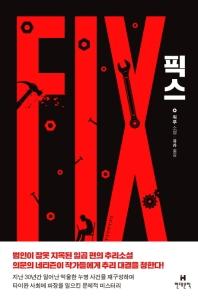 픽스 FIX / 워푸