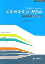 데이터마이닝 방법론(고객관계관리 (CRM)를 위한)