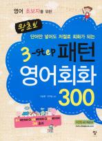 왕초보 3-STEP 패턴영어회화 300